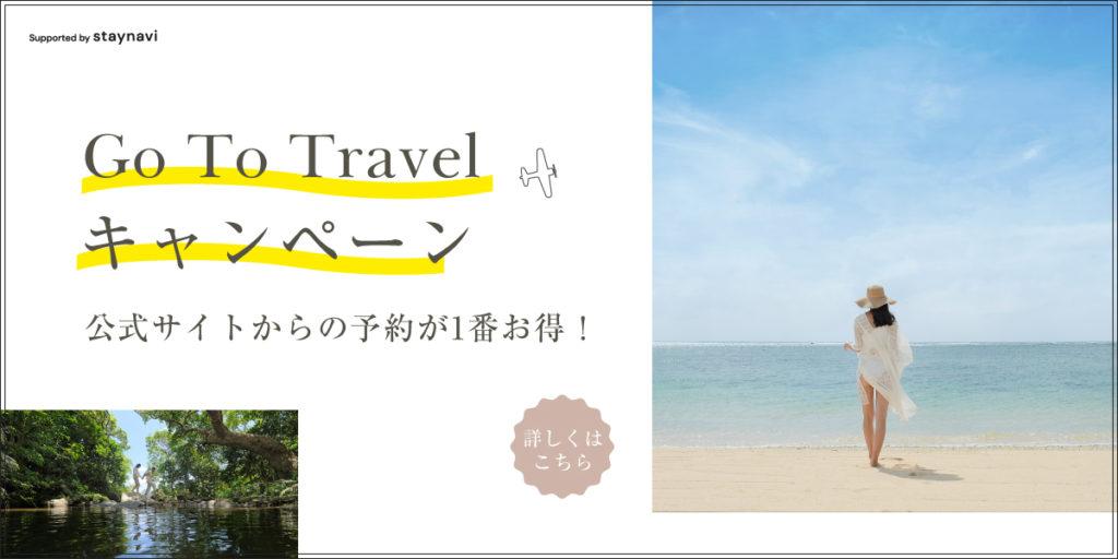 Go To トラベルキャンペーン 1