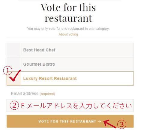 2020 World Luxury Awards 投票をお願いします 12