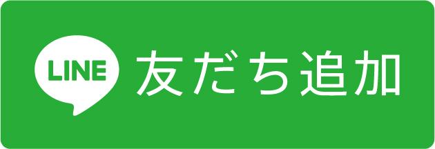 Go To トラベルキャンペーンについて 2