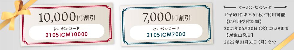 【セット予約が便利】航空券付き宿泊プラン 1